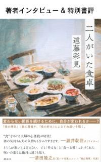 『二人がいた食卓』発売記念! 著者インタビュー&特別書評