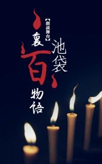 【9/11〜12公演】池袋裏百物語 明烏准教授の都市伝説ゼミ
