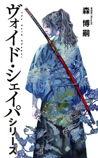 「ヴォイド・シェイパシリーズ」の講談社ノベルス化に寄せて/森 博嗣