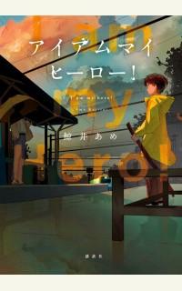 鯨井あめ『アイアムマイヒーロー!』刊行記念特集