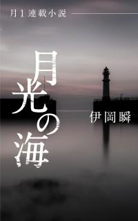 月光の海 / 伊岡瞬
