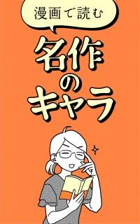 漫画で読む名作のキャラ