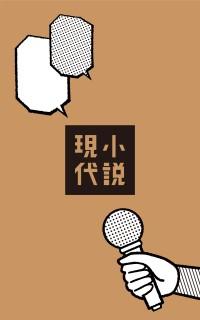 【対談・インタビュー】