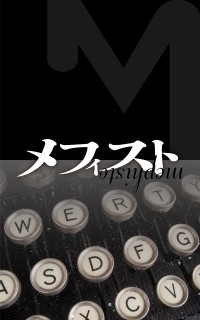 メフィスト賞応募要項・座談会