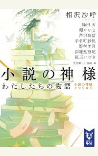 【短編全文公開】小説の神様アンソロジー