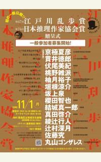 第67回江戸川乱歩賞、第74回日本推理作家協会賞贈呈式、一般観覧募集開始!