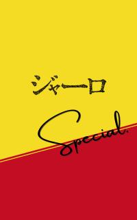 ジャーロ -SPECIAL-