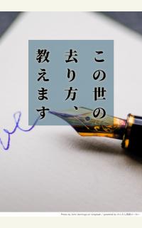 「青春小説コンテスト」受賞作『この世の去り方、教えます』(床谷)
