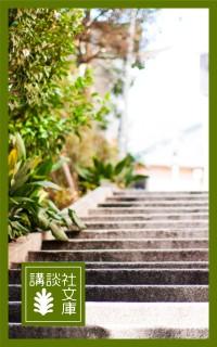 【講談社文庫出版部からのお知らせ】