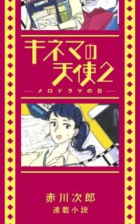 キネマの天使2 -メロドラマの日-