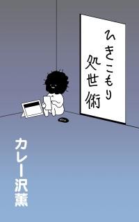 『ひきこもり処世術』/カレー沢薫