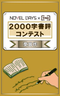 NOVEL DAYS × tree 2000字書評コンテスト入賞作品集