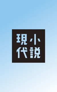 【完売御礼】小説現代9月号、史上初の完売!