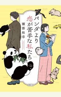 その恋、叶えたいなら「野生」に学べ! 『パンダより恋が苦手な私たち』