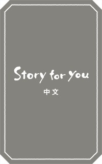 Story for you (中文)