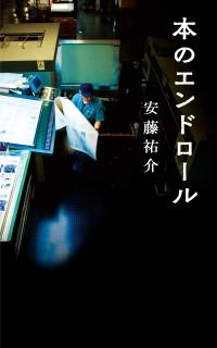『本のエンドロール』文庫化記念・特別掌編試し読み