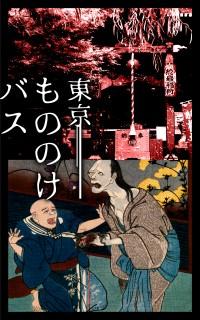 「東京もののけバス」邪推作家・西村健が怪奇スポットをバスで巡る!