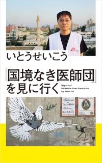 「国境なき医師団」を見に行く★文庫化記念★試し読み