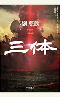 群像・論点 福嶋亮太「文化史における『三体』」