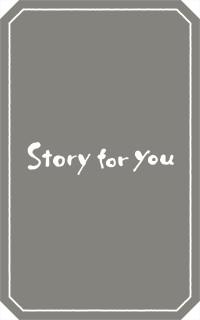連載企画 Story for you