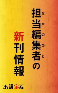 担当編集者の新刊情報!