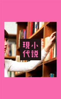 【小説 試し読み】